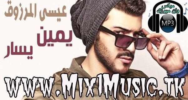 اغنية عيسي المرزوق يمين يسار Mp3 2018 Square Sunglasses Men Mens Sunglasses Square Sunglasses