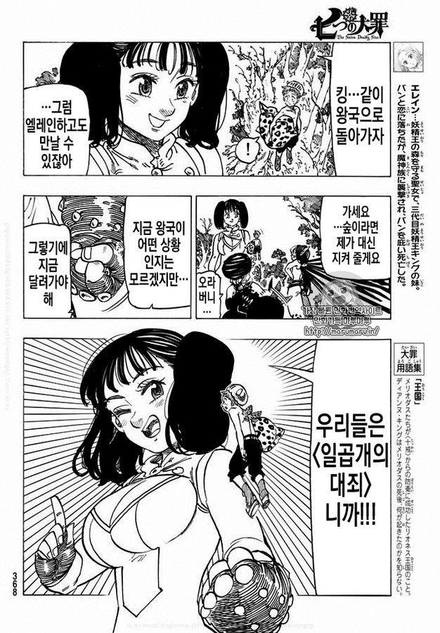 Nanatsu no Taizai {The Seven Deadly Sins} RAW manga 216 [Spoiler] | Diane & King.