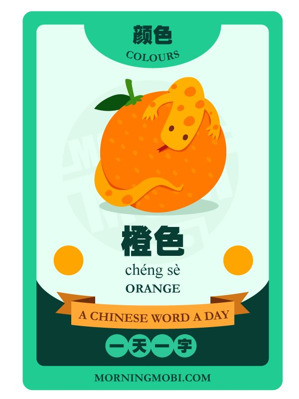 """A website featuring colourful and beautiful flashcards for learning """"A Chinese Word A Day"""""""