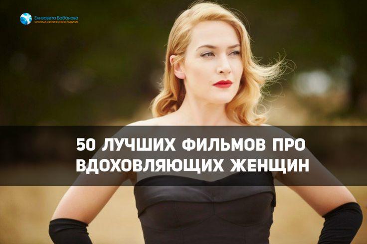 50 лучших фильмов про вдохновляющих женщин
