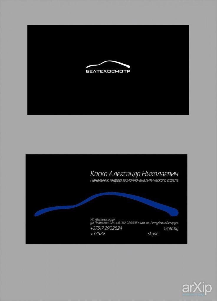 """Дизайн визитной карточки, УП """"Белтехосмотр"""", Беларусь: графический дизайн, арт деко, визитная карточка #graphicdesign #artdeco #сallingcard arXip.com"""