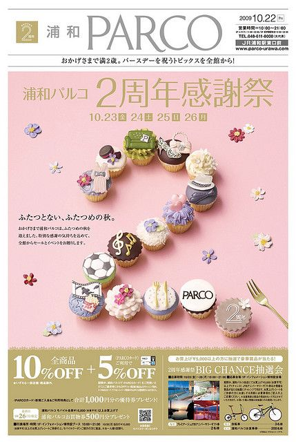 PARCO Flyer by rosey sugar, via Flickr