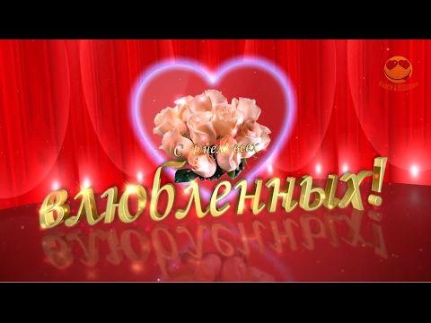 С Днем Влюбленных! Красивое поздравление с Днем Святого Валентина