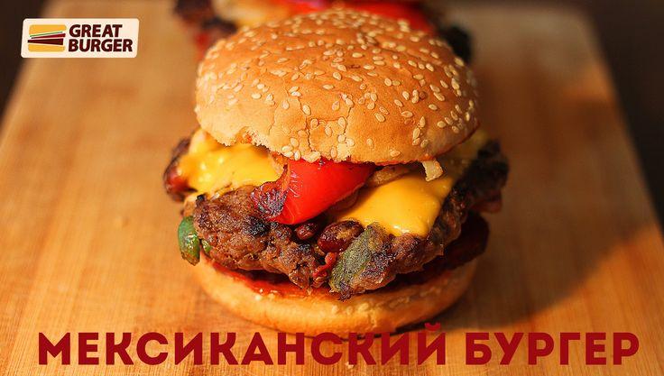 Как приготовить мексиканский бургер вы узнаете в этом выпуске шоу Great Burger. Ингридиенты: • Булочка для бургеров • Фарш говяжий • Помидор • Красный сладки...