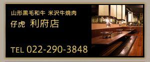 仙台の焼肉店【仔虎】米沢牛、山形牛、仙台牛を落ち着いた雰囲気で味わう