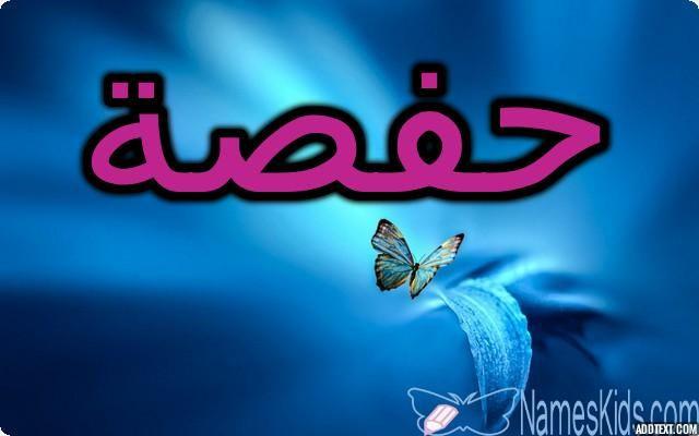 معنى اسم حفصة وصفات شخصيتها Hafsa Hafsa اسم حفصة اسم حفصة بالانجليزية اسماء بنات Neon Signs Neon Signs