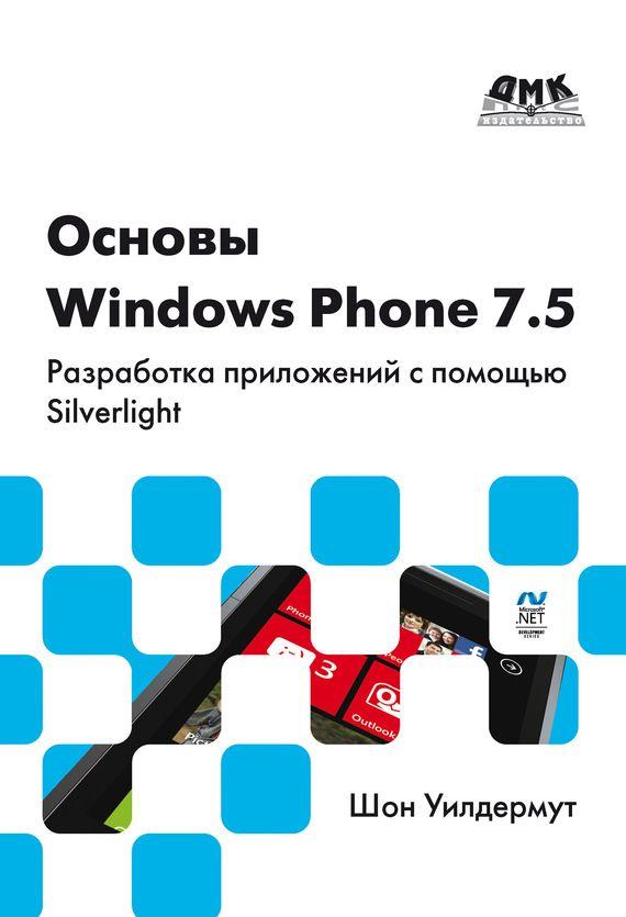 Основы Windows Phone 7.5. Разработка приложений с помощью Silverlight #чтение, #детскиекниги, #любовныйроман, #юмор, #компьютеры, #приключения
