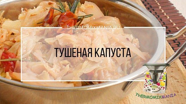 Тушеная капуста Термомикс. http://thermomixmania.ru/garnir/5075-tushenaya_kapusta_termomiks/  на 4 порции  Ингредиенты:  500 г воды 800 г савойской капусты (полосками 1 см) 50 г белого винного уксуса 50 г оливкового масла 2 щепотки соли 2 щепотки сахара Способ приготовления:  1.В чашу добавить воду и установить Varomа, во внутрь уложить капусту и готовить: 20 мин/Varoma/ск.1;  2.Вылить из чаши воду и добавить капусту из приставки Varoma;  3.Добавить уксус и масло, сахар и соль, готовить: 10…