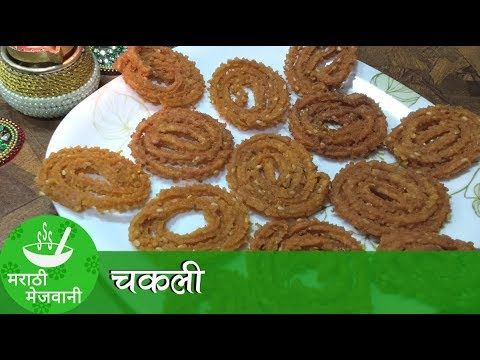 Chakli Diwali Special Recipe   Chakli Recipe in Marathi   Diwali Faral Recipes in Marathi - YouTube