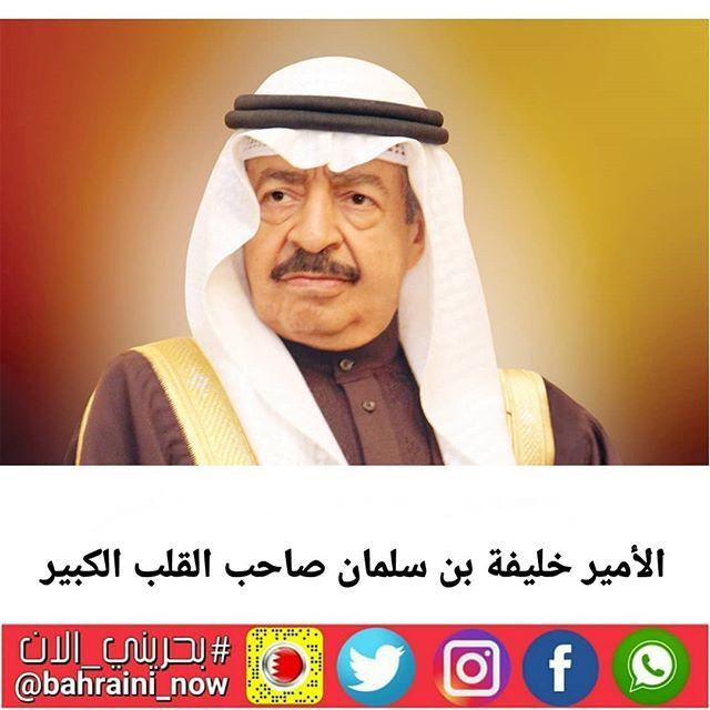 وصلتنا رسالة من إحدى المواطنات تقول فيها أتقدم إلى صاحب السمو الملكي الأمير خليفة بن سلمان آل خليفة رئيس الوزراء والقيادة الرش Captain Captain Hat Hats