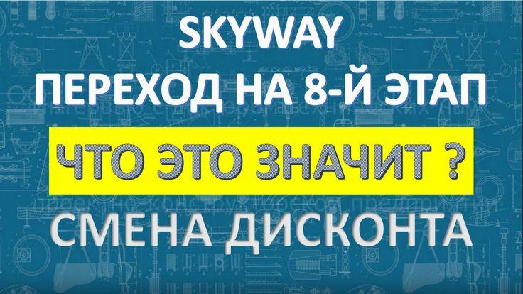 Переход на 8-й этап развития Уважаемые друзья! 21 октября 2016 года группа компаний SkyWay переходит на 8-й этап развития, что за собой влечет смену дисконта. У Вас еще есть время, чтобы зайти на выгодных условиях. Важно! В нашем фонде SWIG уберутся навсегда пакеты в рассрочку — «ОИП Спец Дисконт». Это были очень выгодные пакеты, которые …
