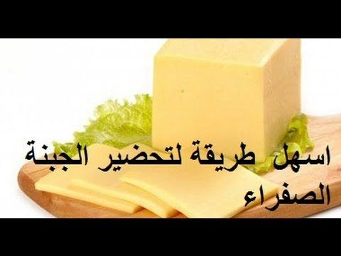 اسهل طريقة لتحضير الجبنة الصفراء Youtube Youtube Enjoyment