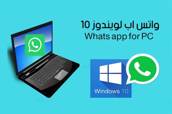 تحميل برنامج واتس اب للكمبيوتر Whatsapp Computer واتس اب للكمبيوتر ويندوز 10 مجانا Application Iphone Windows 10 Computer
