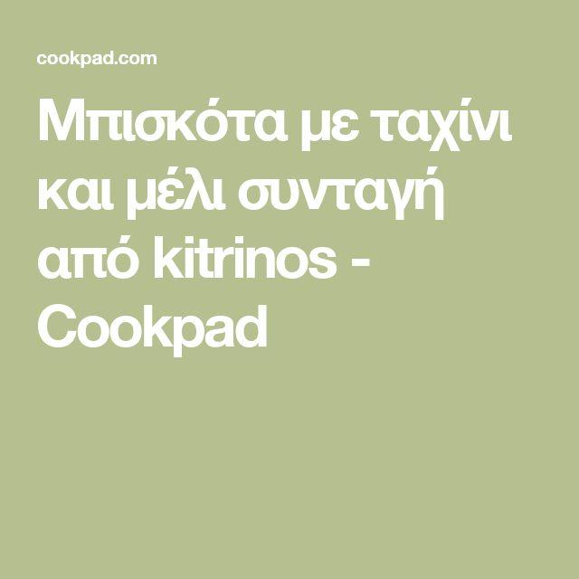 Μπισκότα με ταχίνι και μέλι συνταγή από kitrinos - Cookpad