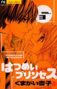 HATSUMEI PRINCESS Manga english, Hatsumei Princess 13 - Read naruto manga in Nine Manga