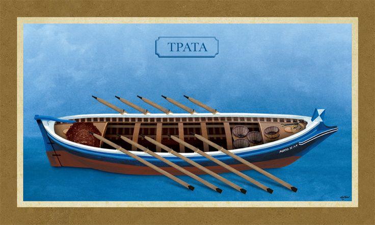 ΤΡΑΤΑ www.e-arteon.gr