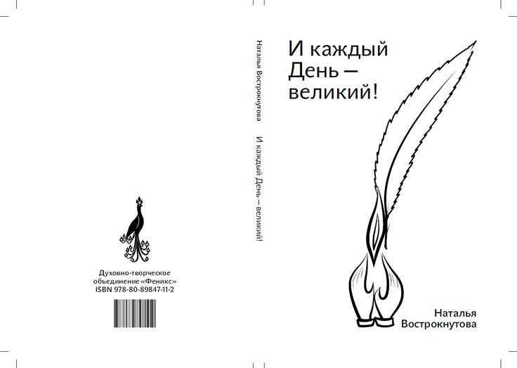 """Zbierka básní Natálie Vostroknutovej """"И каждый День — великий!"""" čoskoro… Ilustrácie autorka, použité písmo John Sans."""