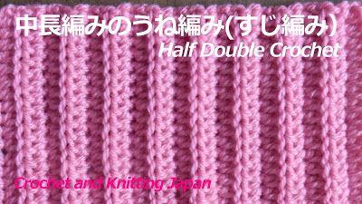 Crochet Crochet Japan: mittlere bis lange Grat Stricken (Streifen Stricken) [Crochet Anfänger] Stricken Stricken Diagramm • Untertitel Kommentar Hälfte Doppel Crochet / Häkeln und Stricken Japan