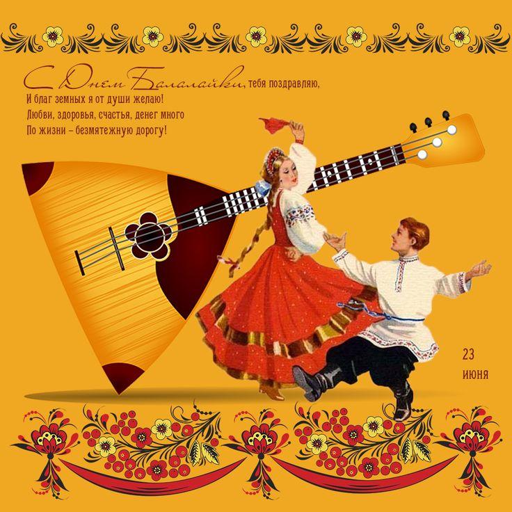 заезжать поздравления с днем танца русского народного равно человек должен