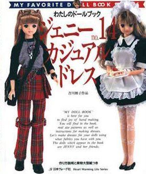 Free Copy of Book - My Favorite Doll Book Series No. 14