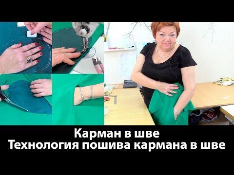 Карман в шве Технология пошива кармана в шве - YouTube