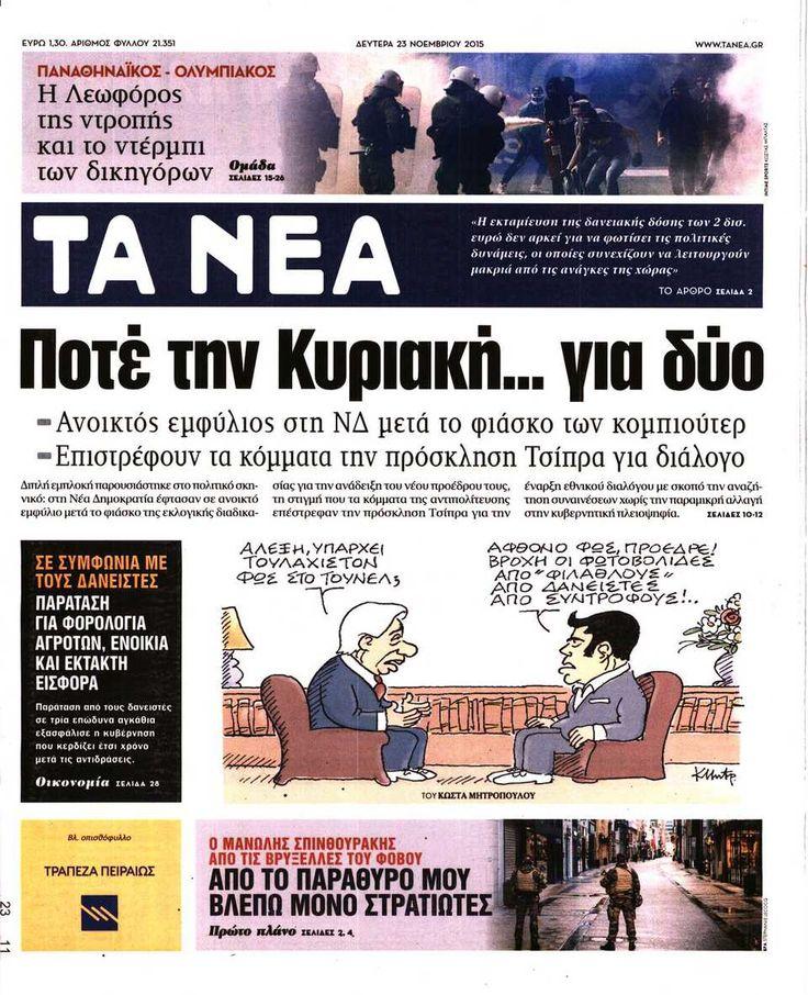 Εφημερίδα ΤΑ ΝΕΑ - Δευτέρα, 23 Νοεμβρίου 2015
