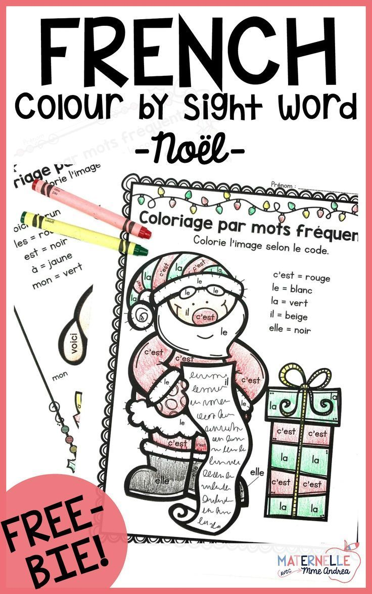 Free French Colour By Sight Words Christmas Worksheets Help Your Students Practice Their Sight Word Knowle Sight Words Free In French Sight Words Kindergarten [ 1175 x 736 Pixel ]