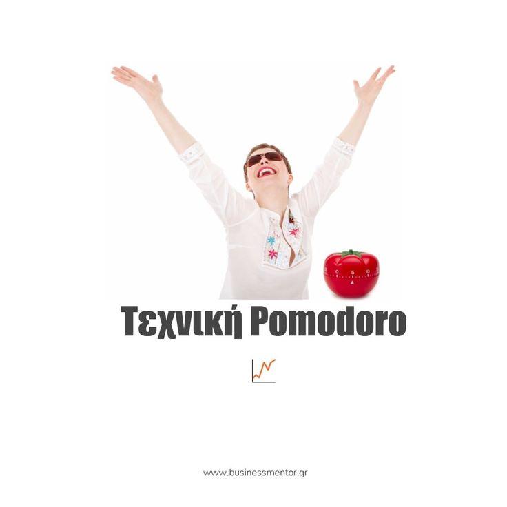Η τεχνική Pomodoro είναι μια αποτελεσματική τεχνική διαχείρισης χρόνου (βίντεο). Η Μύριαμ εξηγεί πώς βοήθησε την ίδια να αυξήσει την παραγωγικότητα της.