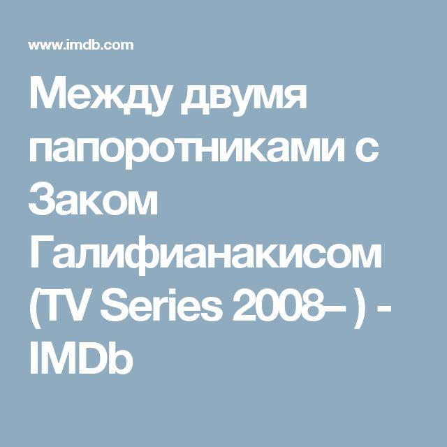 Между двумя папоротниками с Заком Галифианакисом (TV Series 2008– ) - IMDb