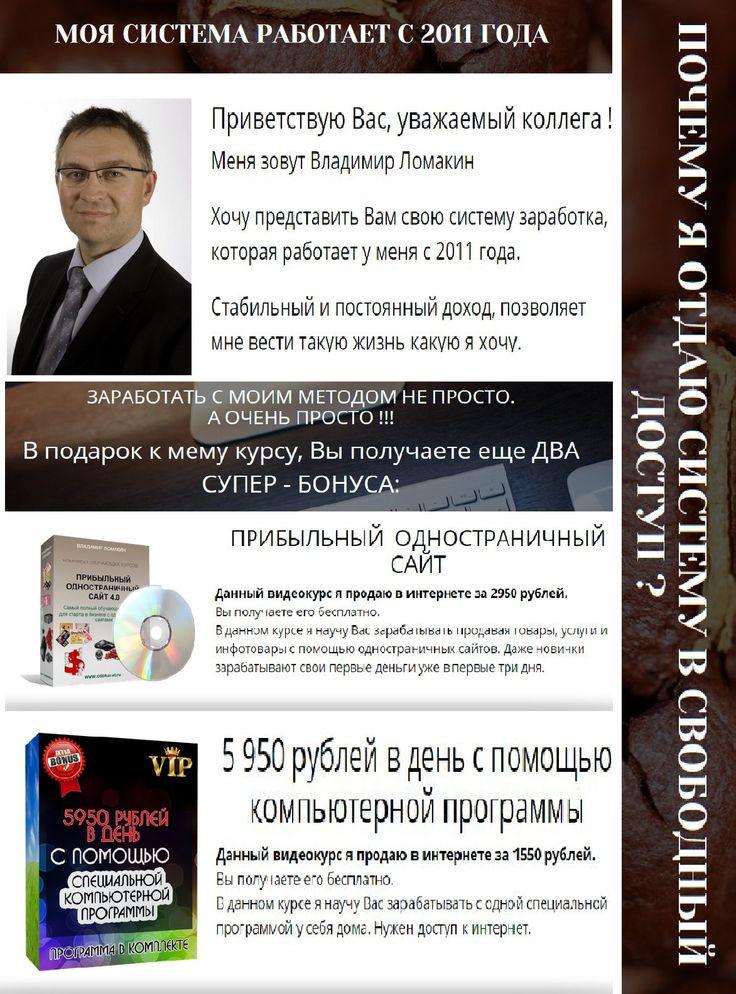 13486 рублей в день - АГРЕГАТОР ДЕНЕЖНОЙ МАССЫ  http://glopages.ru/affiliate/5071201 от 55 % отчисления партнерам (343,75 рублей с каждой продажи) . Вашим подписчикам понравится мой курс. Один из немногих курсов - который содержит действительно полезный материал. Более 1 Гигабайта для скачивания, более 20 часов видеоуроков.