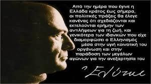 ELYTHS _ΟΔΥΣΣΕΑΣ ΕΛΥΤΗΣ