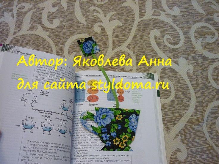 Как сделать закладку для книги в виде кружки с пакетиком чая? Своими руками, закладка для книги, изделия из бумаги.
