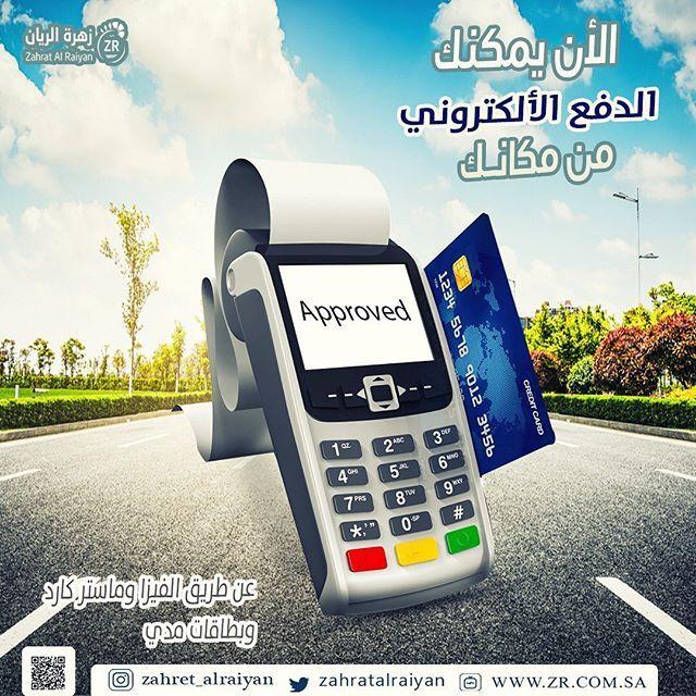 الدفع الالكتروني سيمكنك من شراء ما تريده بكل سهولة وبالتزامك المكوث بالمنزل حفاظا على سلامتك يمكنكم التواصل معنا Phone Electronic Products Electronics