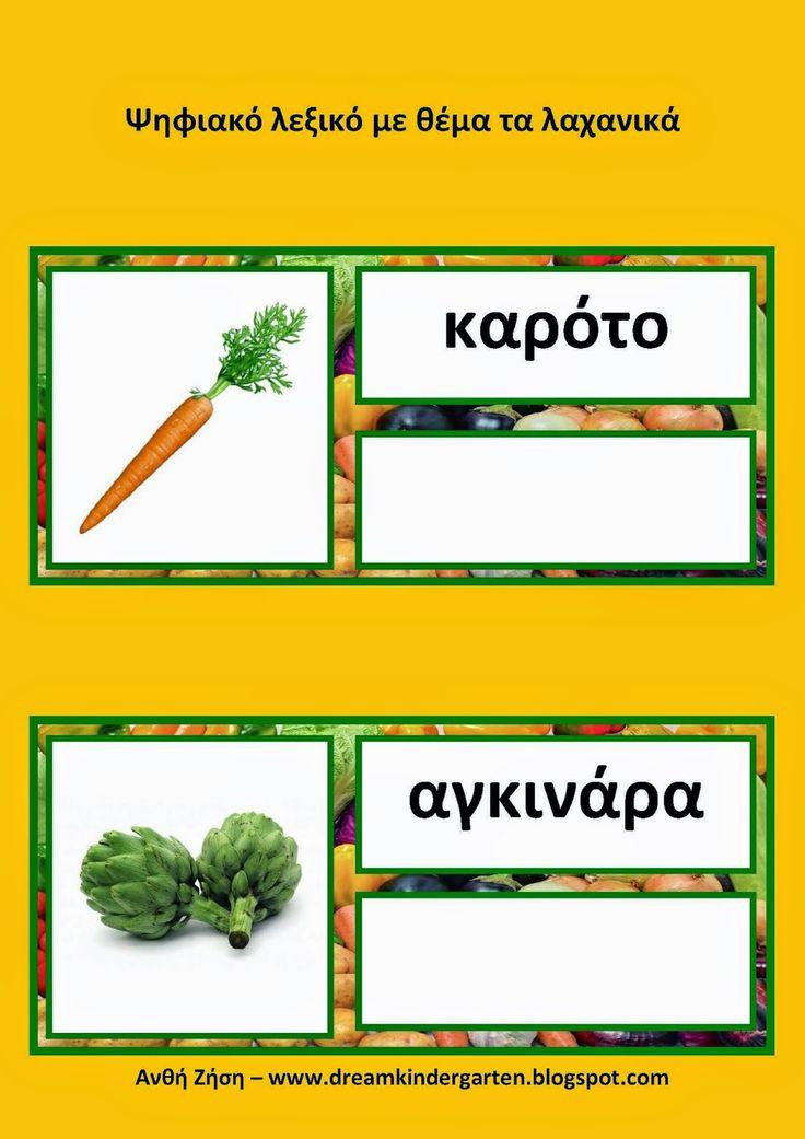 Το νέο νηπιαγωγείο που ονειρεύομαι : Ψηφιακό λεξικό με θέμα τα λαχανικά