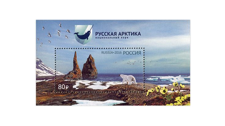 COLLECTORZPEDIA Russian Arctic National Park