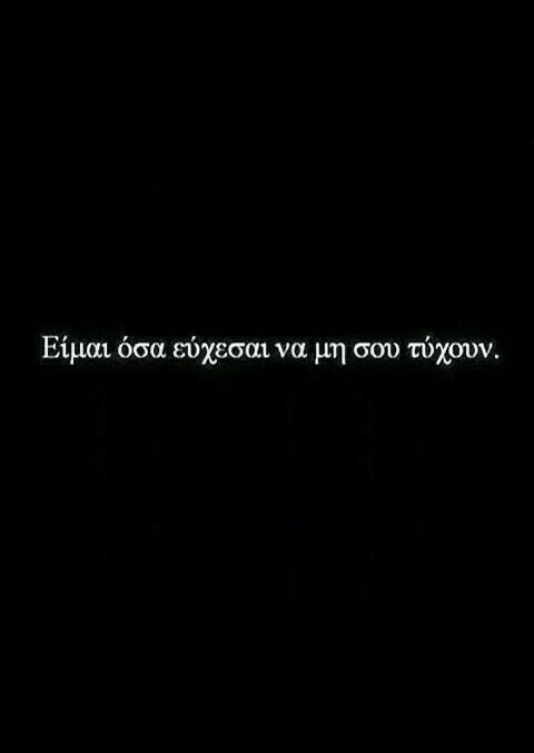 Best 25 Greek Quotes Ideas On Pinterest