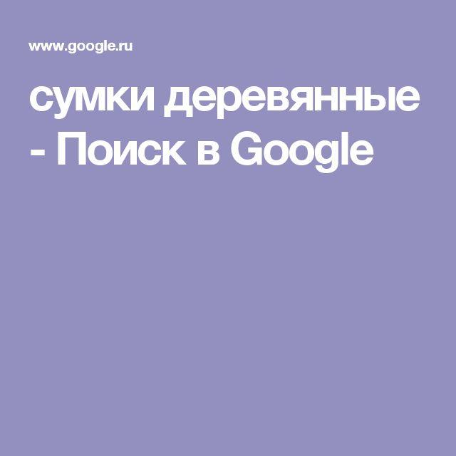 сумки деревянные - Поиск в Google