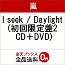 I seek / Daylight (初回限定盤2 CD+DVD):楽天