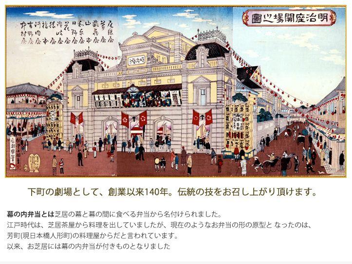 下町の劇場として、創業以来140年。伝統の技をお召し上がり頂けます。