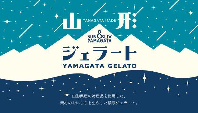 SUN&LIV 山形ジェラート