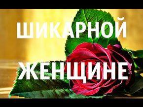 Muzykalnoe Video Pozdravlenie S Dnem Rozhdeniya Zhenshine Na Nashem