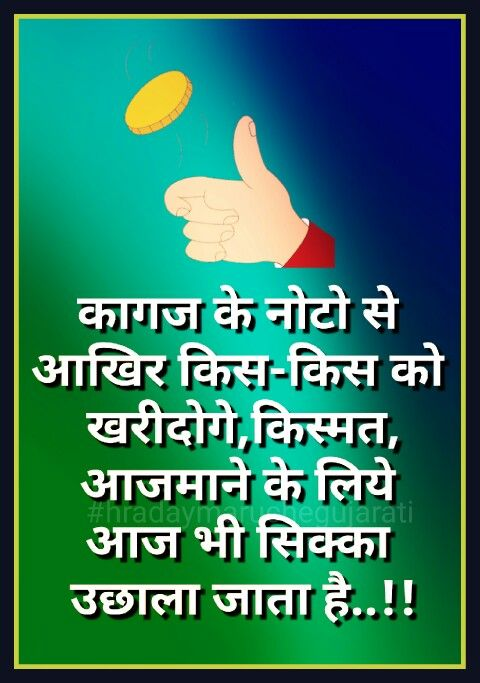 Hindi quote Hindi quotes on life, Life quotes, Education
