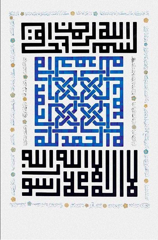 """In the name of Allah, the Entirely Merciful, the Especially Merciful. [All] praise is [due] to Allah. There is no god but Allah; Muhammad is His Messenger."" Contemporary Hilye-i Serif in Kufi by Ibrahim Halil Islam."
