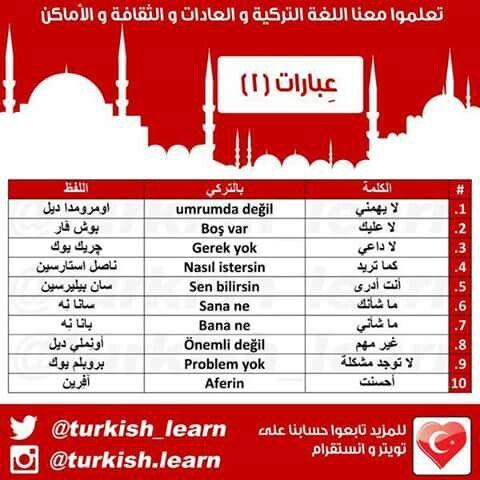 عبارات باللغة التركية