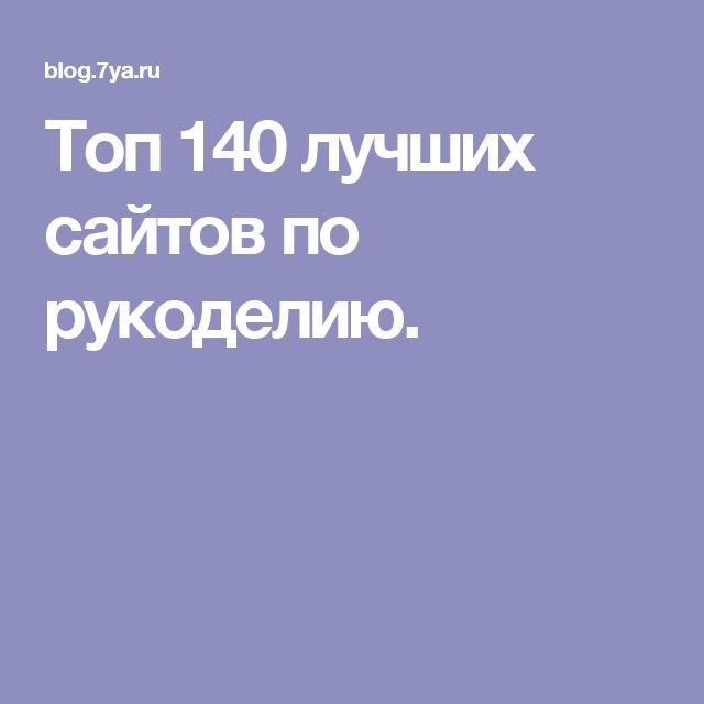 Топ 140 лучших сайтов по рукоделию.
