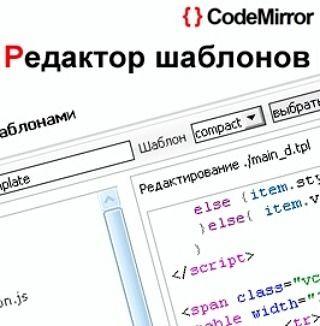 #Модуль редактора шаблона Вашего каталога. Вносите правки прямо с админки. #php #script #java #javascript #css #html #code #mysql #jquery #сайт #портал #каталогфирм #templates