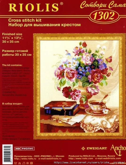 Gallery.ru / Фото #7 - Натюрморт - Р*И*О - irgelena