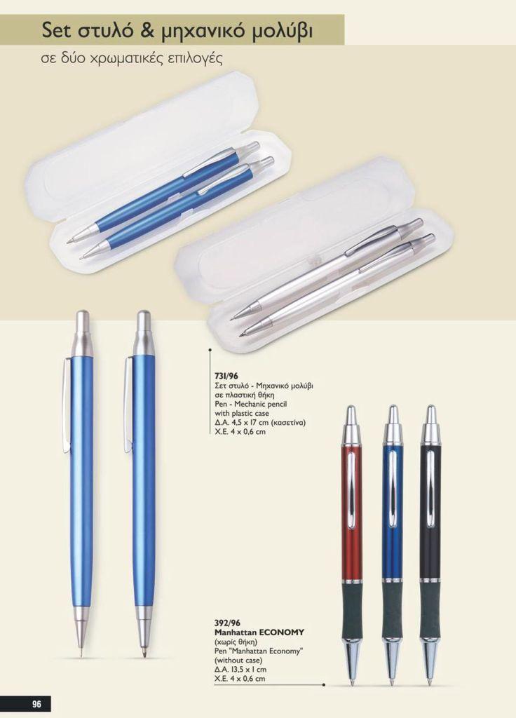 Στυλό Σετ & Μηχανικό Μολύβι, Διαφημιστικά Δώρα. www.karampidis.gr