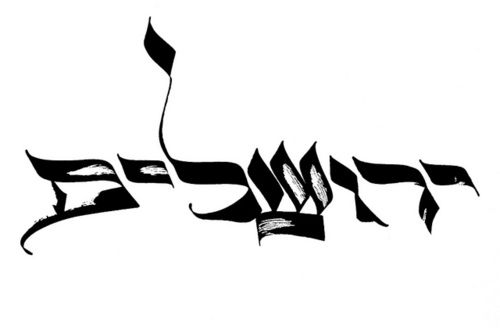 Yerushalayim by hebrew calligraphy on flickr jewish Hebrew calligraphy art