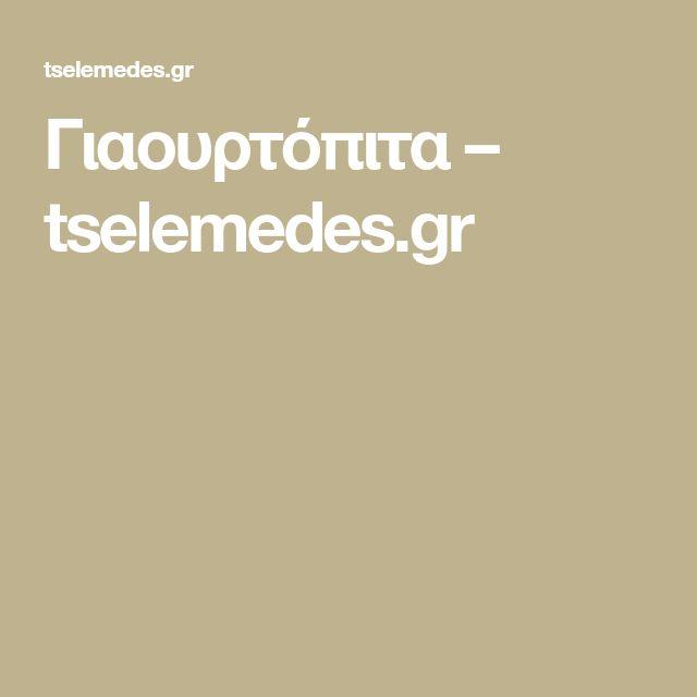 Γιαουρτόπιτα – tselemedes.gr